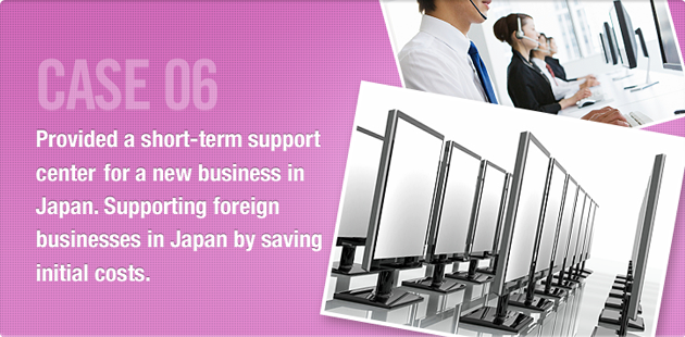 CASE06 Provide a short-term support center for a new business in Japan. Supporting foreign businesses in Japan by saving initial costs.