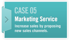 CASE05 Marketing Service